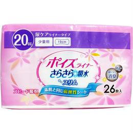 介護 尿とりパッド  ポイズライナー さらさら吸水スリム 少量用 20cc 26枚入◆4901750800840