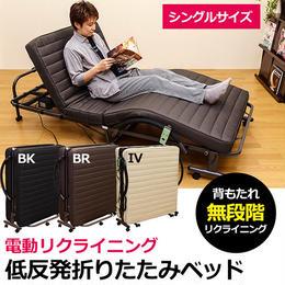 寝具 ベッド◆電動リクライニング 低反発 折りたたみ シングルベッド◆hpj04