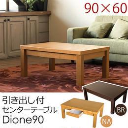 家具 テーブル ローテーブル◆Dione 引出し付きセンターテーブル 90◆vgd90