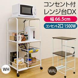 収納 家具 キッチン収納 コンセント付 レンジ台◆tx07