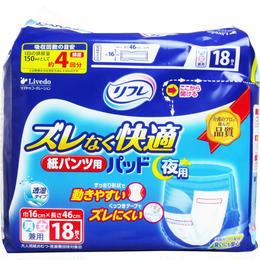 介護 尿とりパッド リフレ ズレなく快適 紙パンツ用パッド 夜用 18枚入◆4904585017483