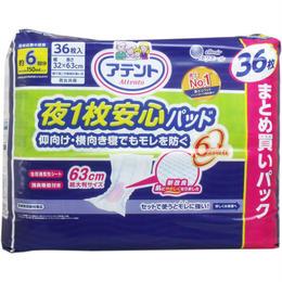 介護 尿とりパッド アテント 夜1枚安心パッド 夜用パッド 6回吸収 36枚入 ◆4902011771640