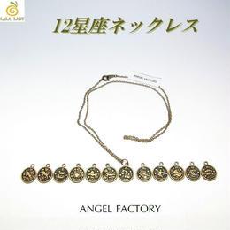 ネックレス◆金古美カラー 12星座◆ lalalady-179