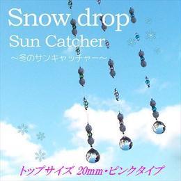 天然石 サンキャッチャー◆全体運◆20mm Snow Drop クラック水晶 ピンク SIO◆SN1-10