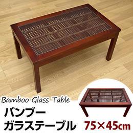 家具 ローテーブル◆アジアンバンブー センターテーブル◆bl064s