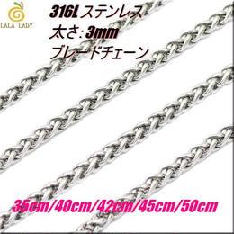 ステンレス ネックレス◆太さ3mm 長さ35~50cm ブレードチェーン◆C-1119