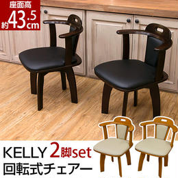 いす 椅子◆KELLY 回転式チェア 2脚入◆bh06