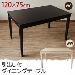 テーブル◆120cm幅 引出付き ダイニングテーブル◆vmhd120