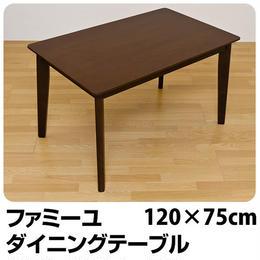 テーブル◆家族団らん♪ファミーユ ダイニングテーブル 120cm幅◆vkf120