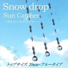 天然石 サンキャッチャー◆全体運◆20mm Snow Drop クラック水晶 ブルー SIO◆SN1-10