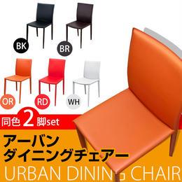 いす 椅子◆URBAN ダイニングチェア 同色2脚セット◆aqc2027