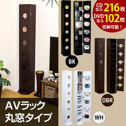 収納 家具 CD&DVDラック◆収納力バツグン!AVラック 丸窓タイプ◆rie169