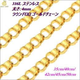 ステンレス ネックレス◆太さ4mm 長さ35~50cm ラウンドロロ ゴールドチェーン◆C-1316