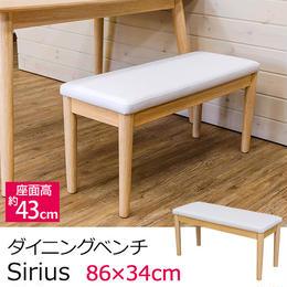 いす 椅子 チェア◆Sirius ダイニングベンチ◆axs86