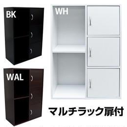 収納 家具 マルチラック 扉付き◆見せる収納と隠す収納が一体化◆fb016d