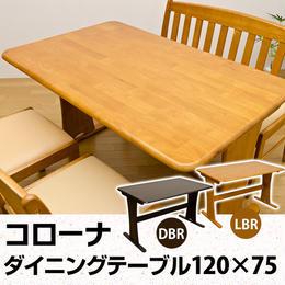 テーブル◆120x75cm幅 コローナ ダイニングテーブル◆uhc120