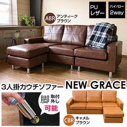 椅子 ソファ  GRACE 3人掛け カウチ ソファセット PVC張り◆mh03