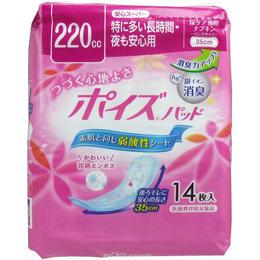 介護 尿とりパッド ポイズパッド 安心スーパー 特に多い長時間・夜も安心用 14枚入◆4901750801885