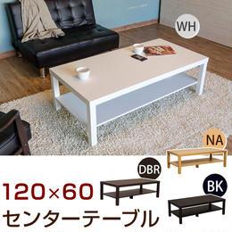 家具 アウトレット テーブル◆センターテーブル ローテーブル 120×60◆0065b
