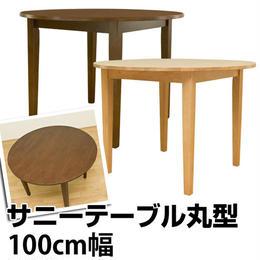 テーブル◆まんまる天板 サニー ダイニングテーブル(円形)◆vls100