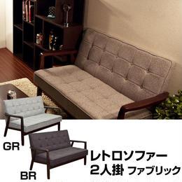 家具・いす ソファ◆レトロソファ ファブリック  二人掛け◆axf114