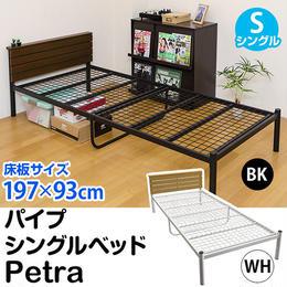 寝具 ベッド◆時間指定不可 Petra パイプ シングルベッド◆vrw01