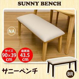 いす 椅子 チェア◆サニー ベンチ 90cm幅◆vls90