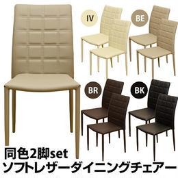 いす 椅子◆椅子◆ソフトレザー ダイニングチェア 2脚セット◆al02