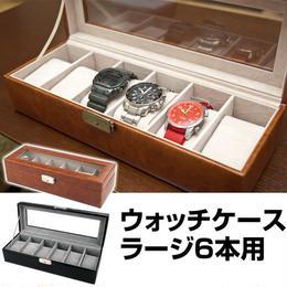 腕時計・収納 ウォッチケース◆6本用 ラージタイプ 収納ボックス 鍵付◆p8011l