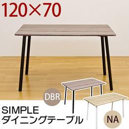 テーブル◆SIMPLE ダイニングテーブル◆ctt301