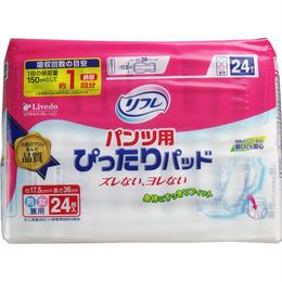 介護 尿とりパッド リフレ パンツ用ぴったりパッド 24枚入 ◆4904585026317