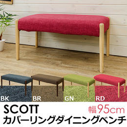 いす 椅子 チェア◆SCOTT カバーリング ダイニングベンチ◆bs02