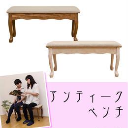 いす 椅子 チェア◆アンティーク ベンチ◆ths22