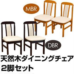 いす 椅子◆天然木 ナチュラル ダイニングチェア 2脚セット◆wdc440