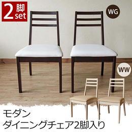 いす 椅子◆椅子◆モダン ダイニングチェア 2脚セット◆vmc465