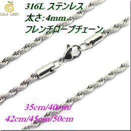ステンレス ネックレス◆太さ4mm 長さ35~50cm フレンチロープチェーン◆C-983