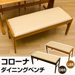 いす 椅子 チェア◆1020cm幅 コローナ ダイニングベンチ(背なし)◆uhc100