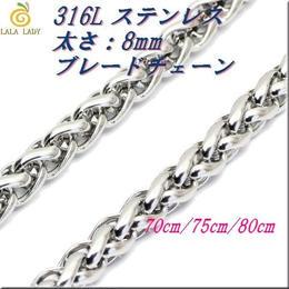 ステンレス ネックレス◆太さ8mm 長さ70~80cm ブレードチェーン◆C-1118