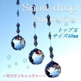 天然石 サンキャッチャー◆全体運◆40mm Snow Drop クラック水晶 SIO◆SN1-11