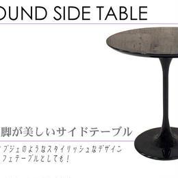 家具 サイドテーブル◆天板50cm ラウンドサイドテーブル◆c2018