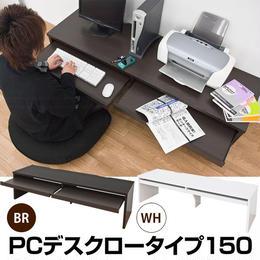 家具・机 150cm幅 ロータイプ パソコンデスク◆ccd150