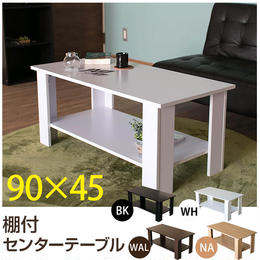 家具 アウトレット テーブル◆棚付センターテーブル ローテーブル 90×45◆cg03