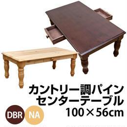 家具 ローテーブル◆カントリー調パイン センターテーブル◆hwt100