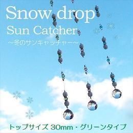 天然石 サンキャッチャー◆全体運◆30mm Snow Drop クラック水晶 グリーン SIO◆SN1-9