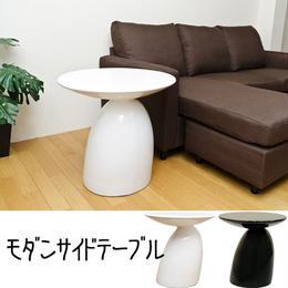 家具 サイドテーブル◆ミッドセンチュリースタイル★モダン サイドテーブル◆a3220