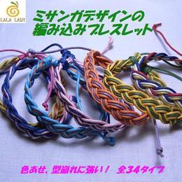 ブレスレット◆ミサンガデザインの編み込みブレスレット◆MPVY0025