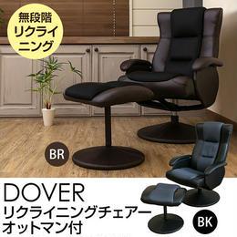 いす 椅子◆DOVER リクライニングチェア オットマン付き◆cbt23