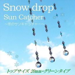 天然石 サンキャッチャー◆全体運◆20mm Snow Drop クラック水晶 グリーン SIO◆SN1-10