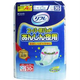 介護 尿とりパッド リフレ スーパー尿パッド あんしん夜用 30枚入◆4904585013775