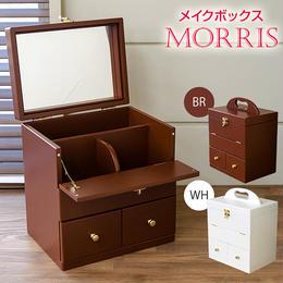 化粧台 収納 ドレッサー MORRIS メイクボックス◆lz01